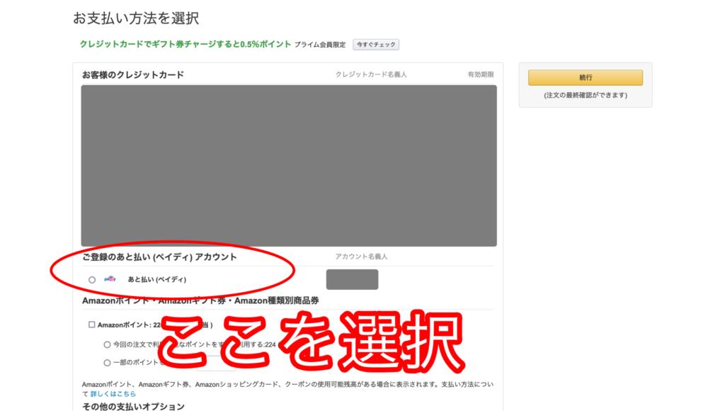 Amazonの支払いをPaidyに設定する方法