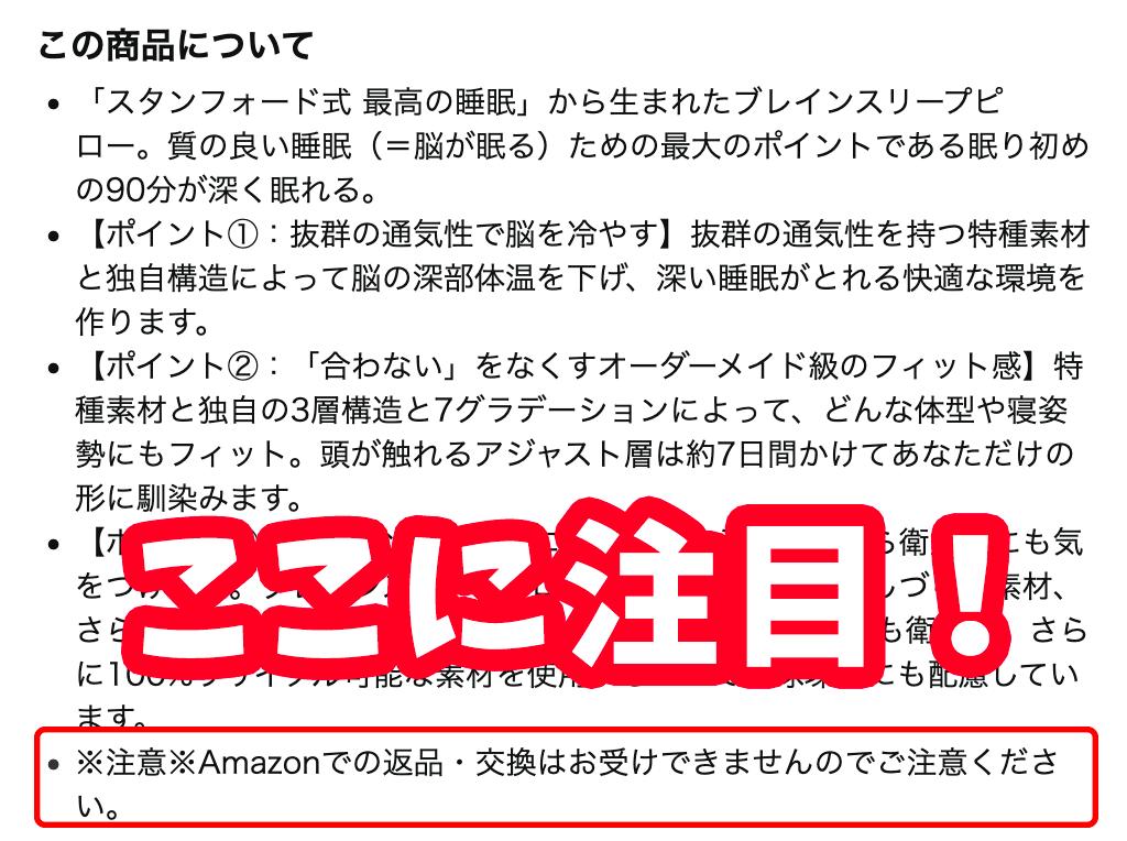 Amazonでは返品・交換不可